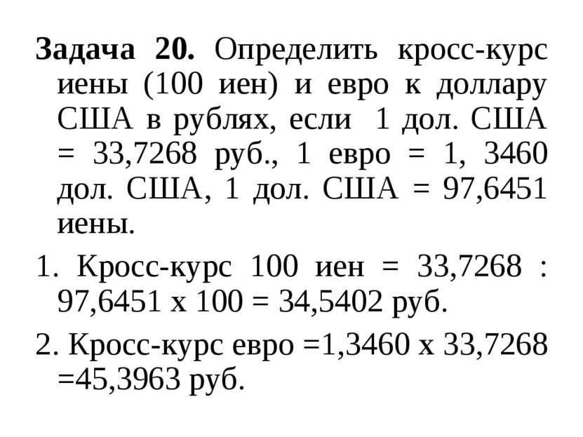 Задача 20. Определить кросс-курс иены (100 иен) и евро к доллару США в рублях...