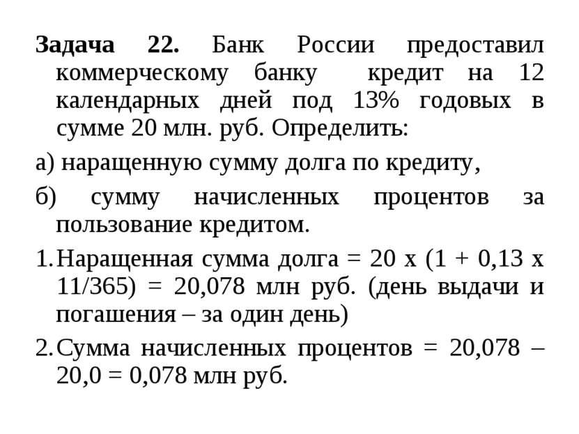 Задача 22. Банк России предоставил коммерческому банку кредит на 12 календарн...