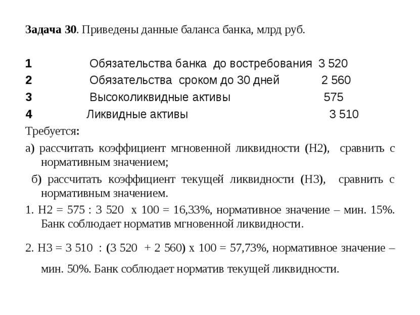 Задача 30. Приведены данные баланса банка, млрд руб. 1 Обязательства банка до...