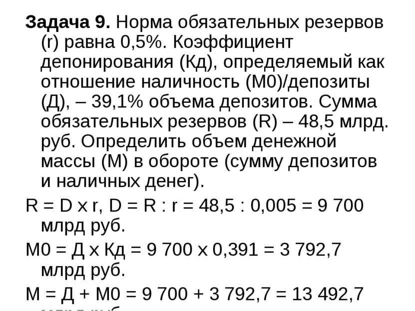 Задача 9. Норма обязательных резервов (r) равна 0,5%. Коэффициент депонирован...