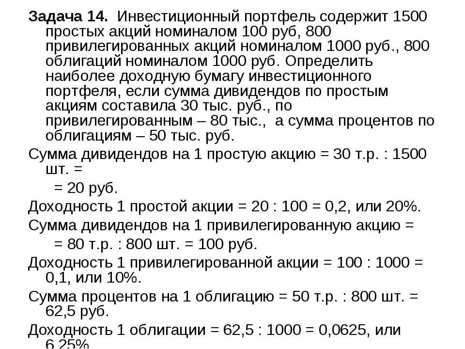 Задача 14. Инвестиционный портфель содержит 1500 простых акций номиналом 100 ...