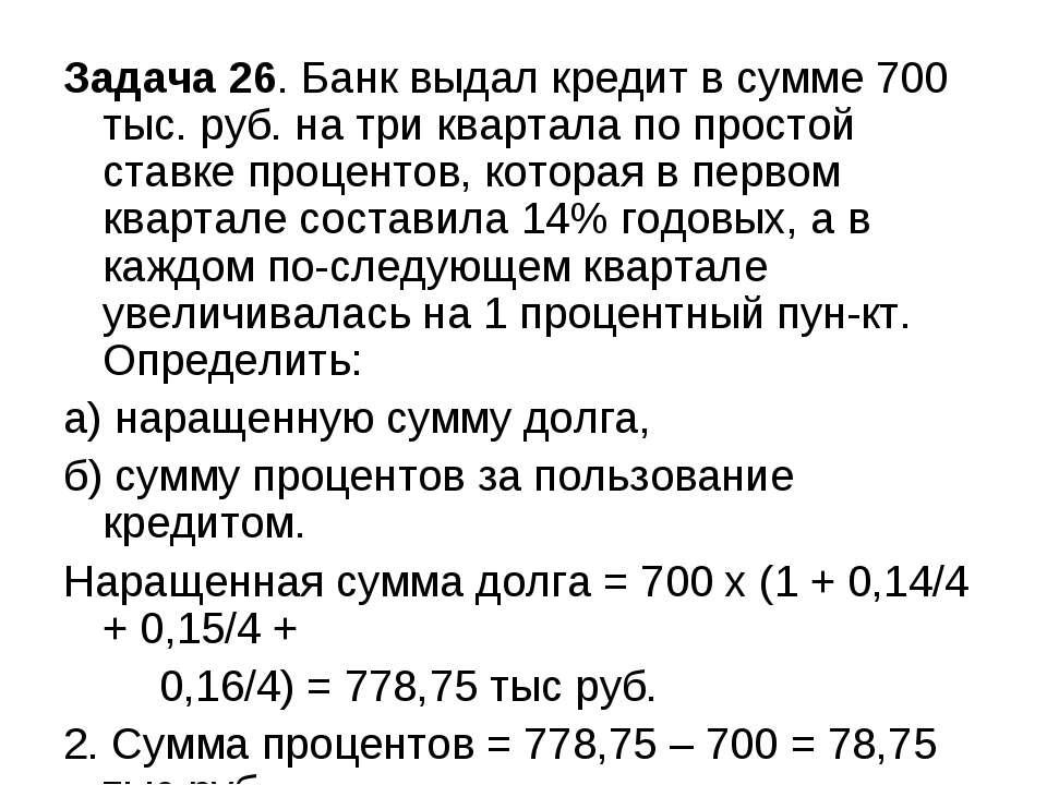 Задача 26. Банк выдал кредит в сумме 700 тыс. руб. на три квартала по простой...