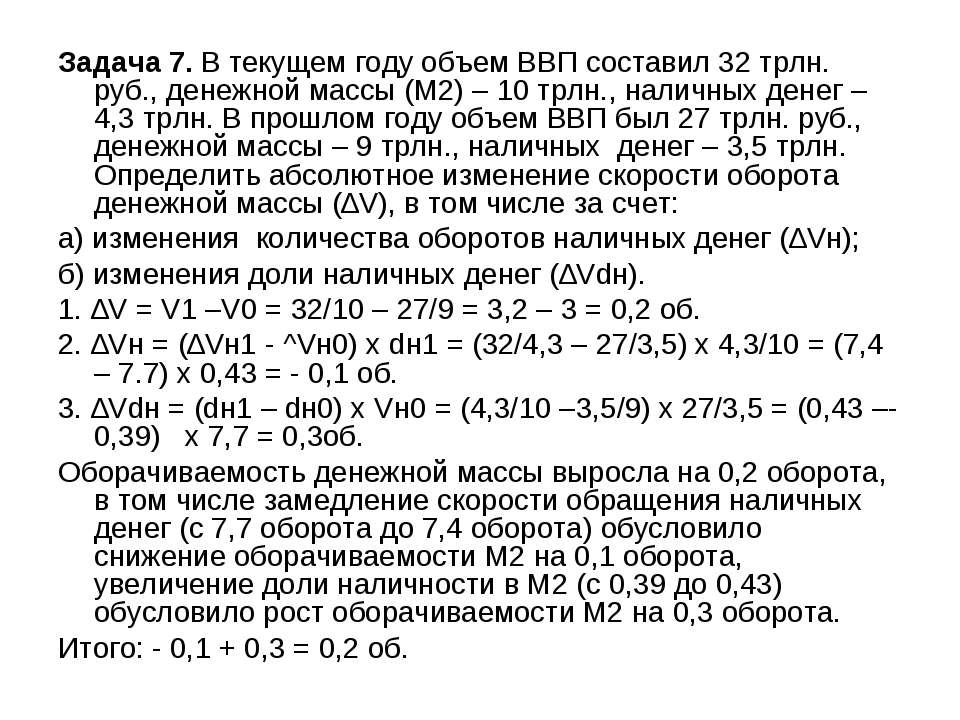 Задача 7. В текущем году объем ВВП составил 32 трлн. руб., денежной массы (М2...