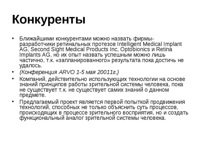 Конкуренты Ближайшими конкурентами можно назвать фирмы- разработчики ретиналь...