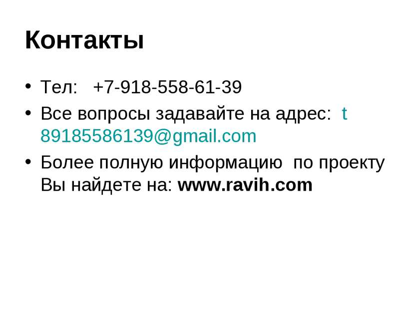 Контакты Тел: +7-918-558-61-39 Все вопросы задавайте на адрес: t89185586139@g...