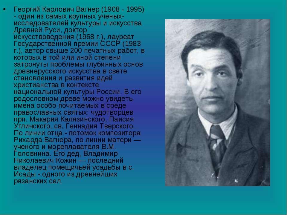 Георгий Карлович Вагнер (1908 - 1995) - один из самых крупных ученых-исследов...