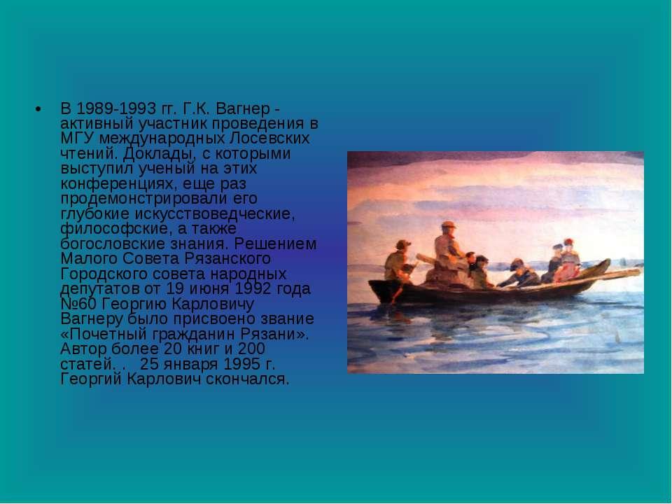 В 1989-1993 гг. Г.К. Вагнер - активный участник проведения в МГУ международны...