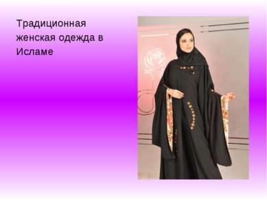 Традиционная женская одежда в Исламе