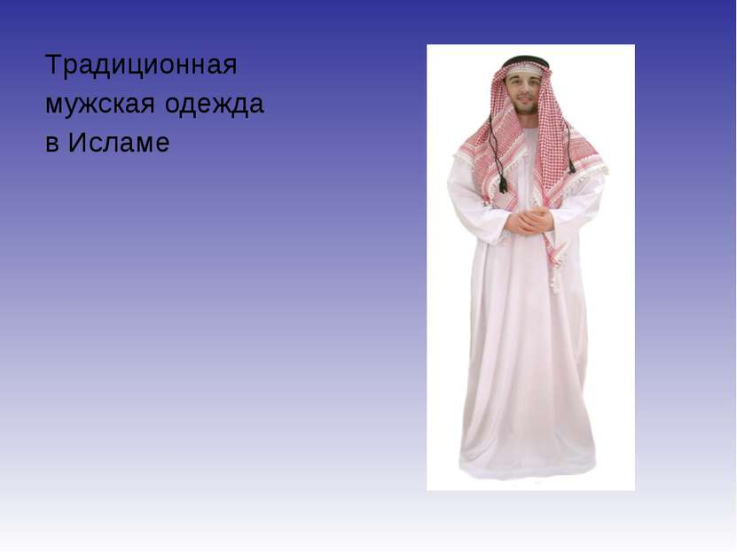 Традиционная мужская одежда в Исламе