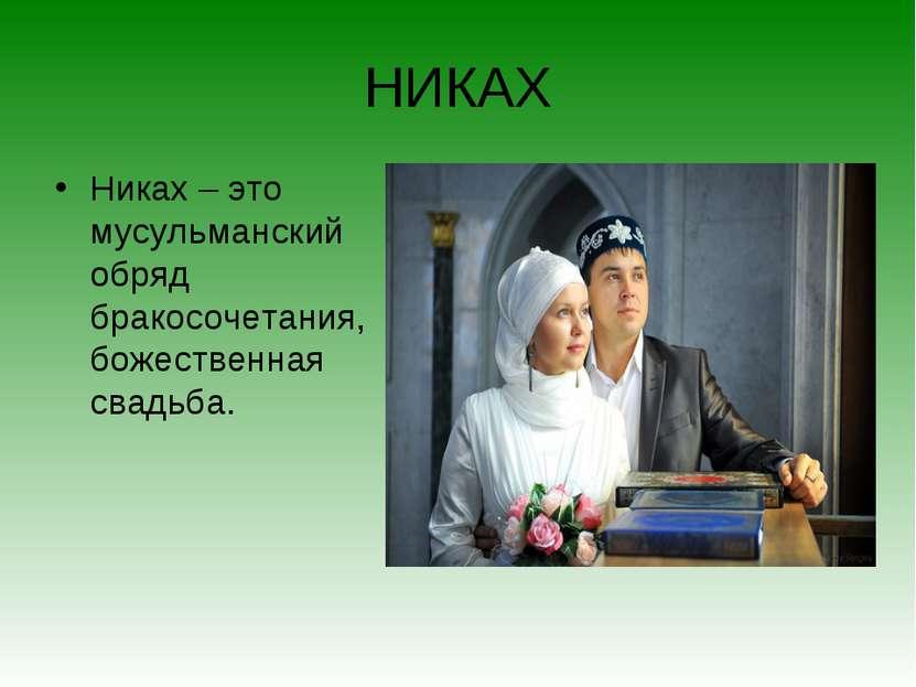 НИКАХ Никах – это мусульманский обряд бракосочетания, божественная свадьба.