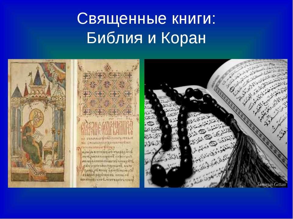 Священные книги: Библия и Коран