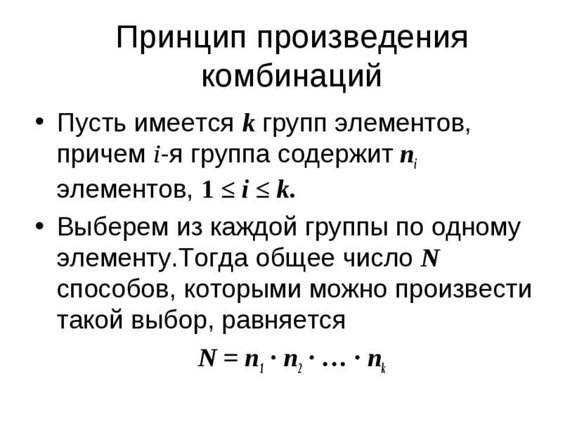 Принцип произведения комбинаций Пусть имеется k групп элементов, причем i-я г...