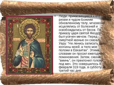 Люди, прикасающиеся к его ризам и чудом Божиим обновленному телу, мгновенно и...