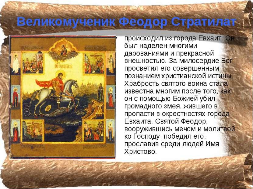 Великомученик Феодор Стратилат происходил из города Евхаит. Он был наделен мн...