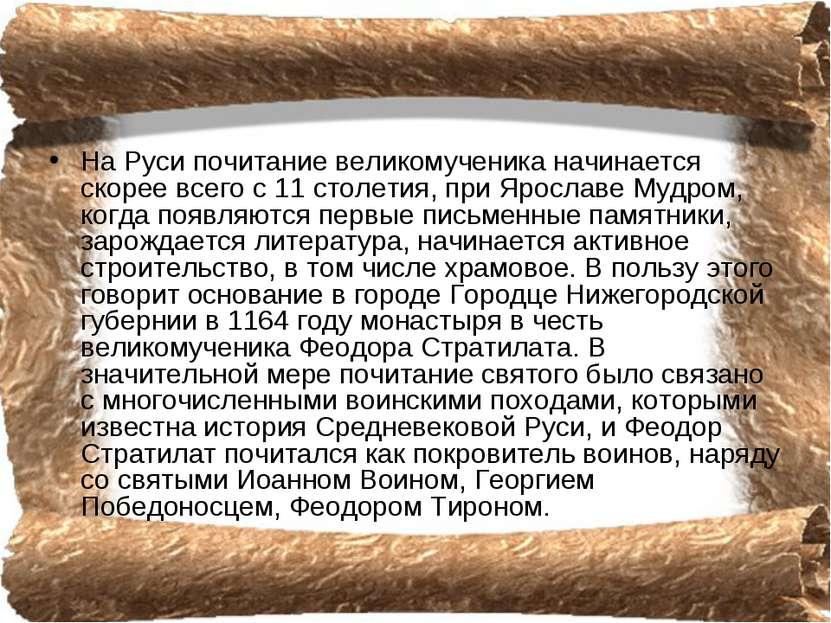 На Руси почитание великомученика начинается скорее всего с 11 столетия, при Я...