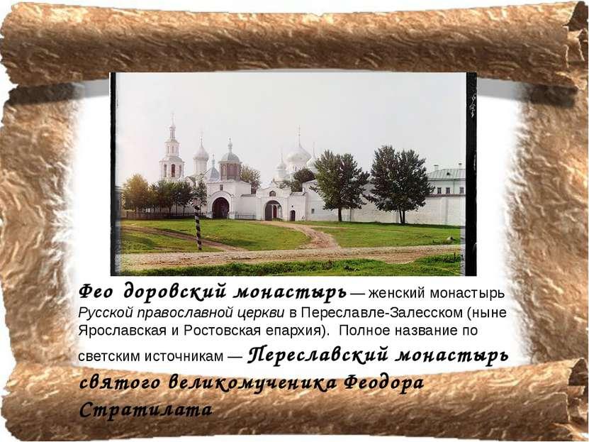 Фео доровский монастырь— женский монастырь Русской православной церкви в Пер...