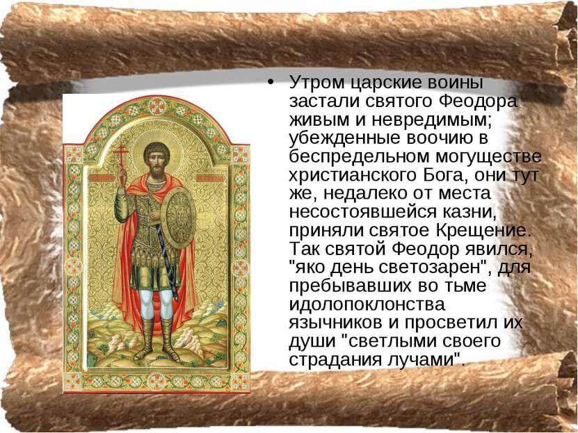 Утром царские воины застали святого Феодора живым и невредимым; убежденные во...