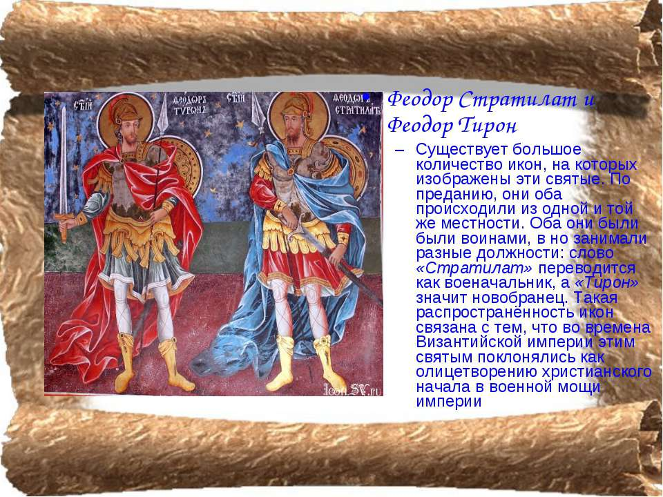 Феодор Стратилат и Феодор Тирон Существует большое количество икон, на которы...