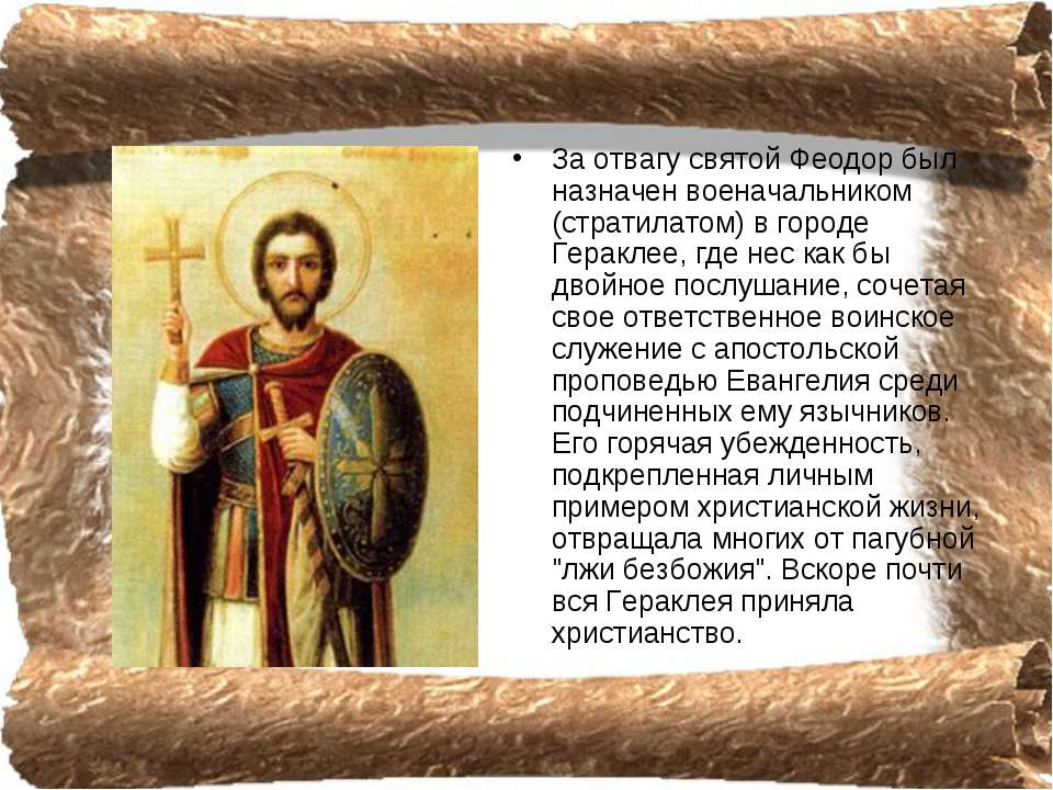 За отвагу святой Феодор был назначен военачальником (стратилатом) в городе Ге...