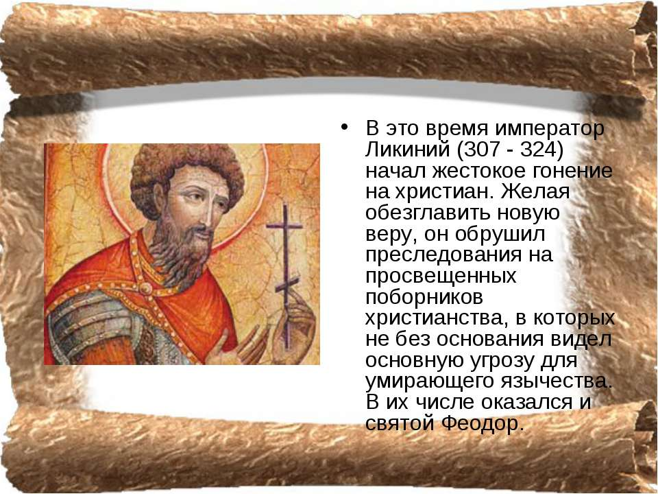 В это время император Ликиний (307 - 324) начал жестокое гонение на христиан....