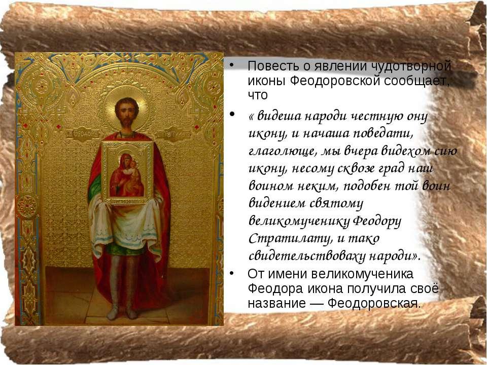 Повесть о явлении чудотворной иконы Феодоровской сообщает, что « видеша народ...