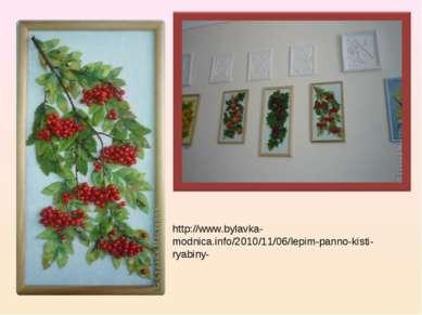 http://www.bylavka-modnica.info/2010/11/06/lepim-panno-kisti-ryabiny-