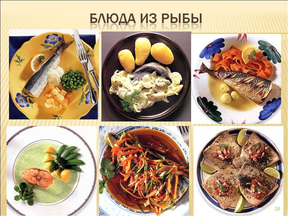 Приготовление блюд из рыбы морепродуктов