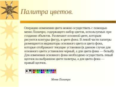 Палитра цветов. Операцию изменения цвета можно осуществить с помощью меню Пал...