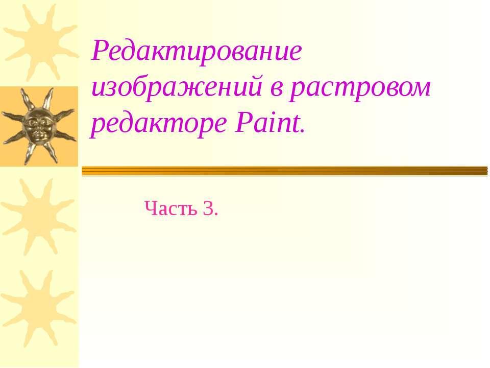 Редактирование изображений в растровом редакторе Paint. Часть 3.