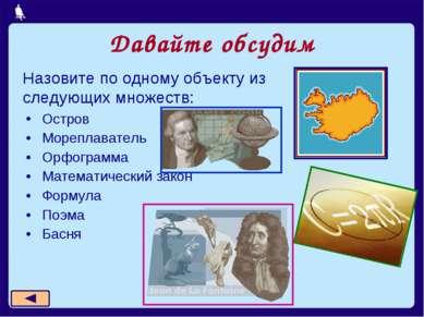 Давайте обсудим Остров Мореплаватель Орфограмма Математический закон Формула ...