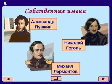 Собственные имена Александр Пушкин Михаил Лермонтов Николай Гоголь