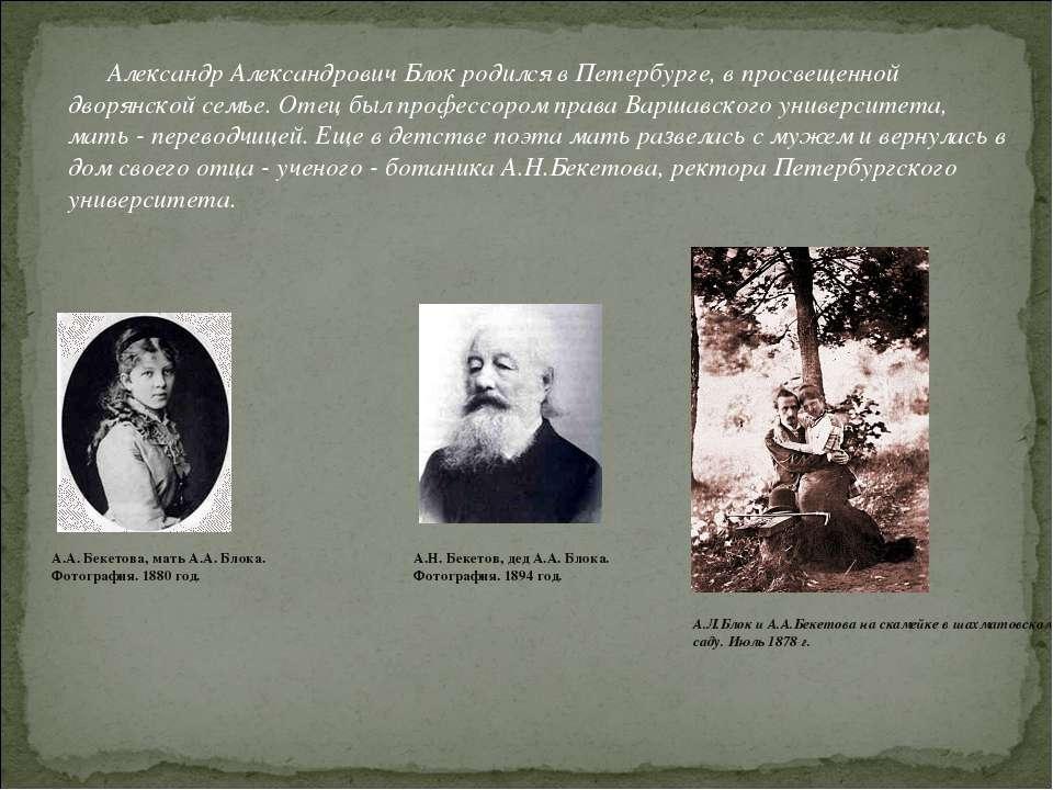 Александр Александрович Блок родился в Петербурге, в просвещенной дворянской ...