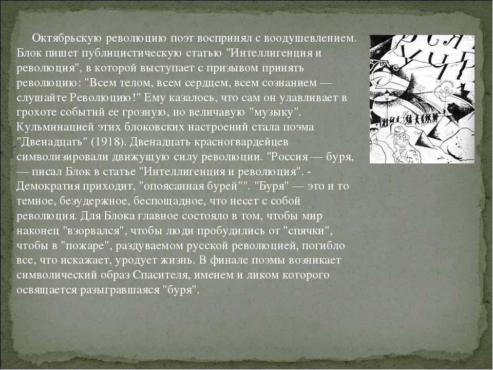 Октябрьскую революцию поэт воспринял с воодушевлением. Блок пишет публицистич...