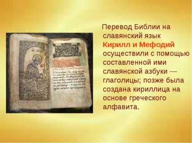 Перевод Библии на славянский язык Кирилл и Мефодий осуществили с помощью сост...