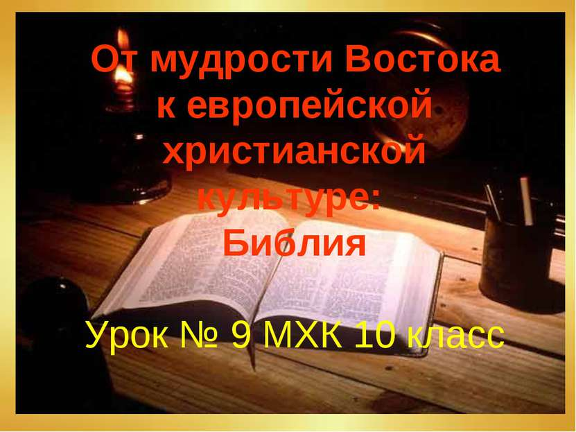 От мудрости Востока к европейской христианской культуре: Библия Урок № 9 МХК ...