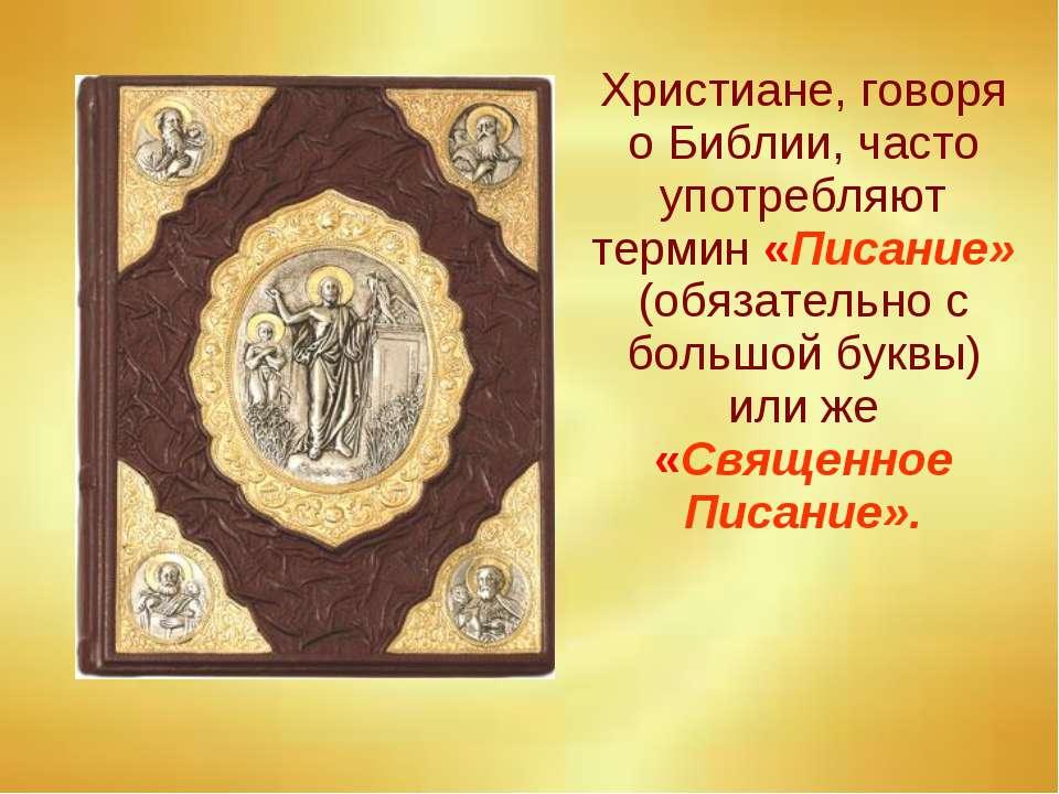 Христиане, говоря о Библии, часто употребляют термин «Писание» (обязательно с...