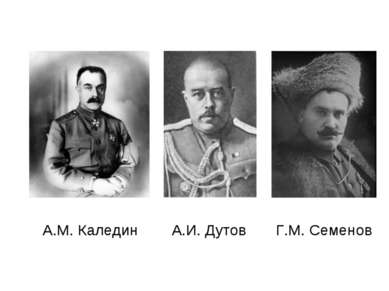 А.М. Каледин А.И. Дутов Г.М. Семенов