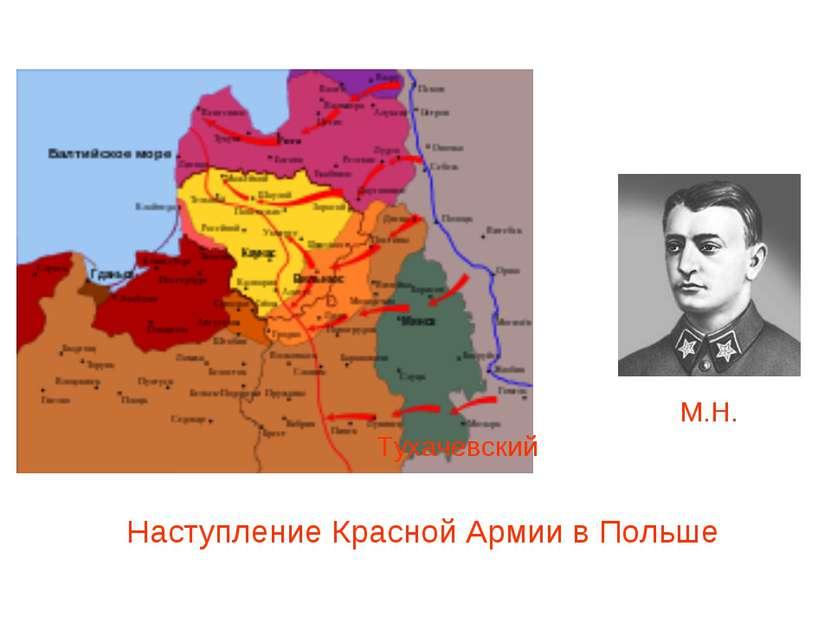 Наступление Красной Армии в Польше М.Н. Тухачевский