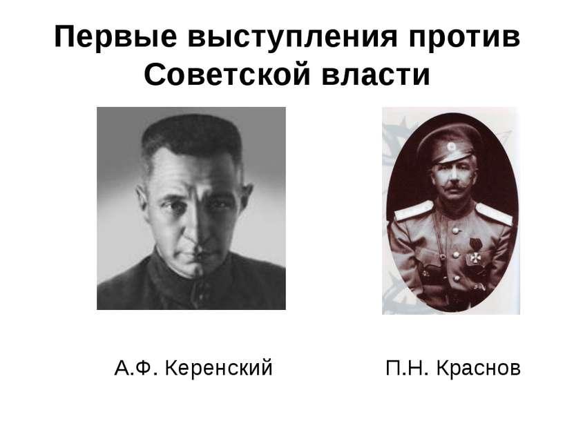 Первые выступления против Советской власти А.Ф. Керенский П.Н. Краснов