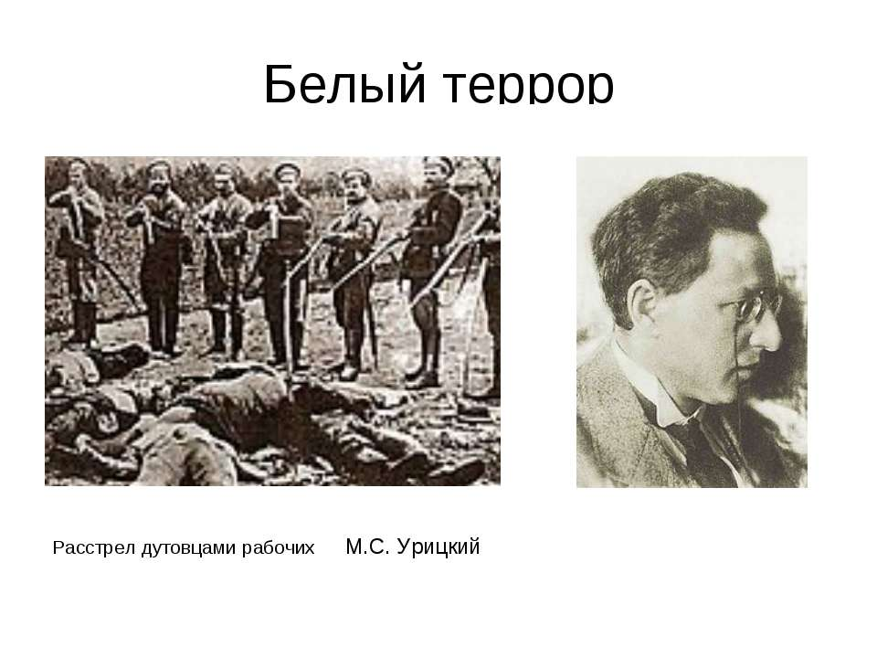 Белый террор Расстрел дутовцами рабочих М.С. Урицкий