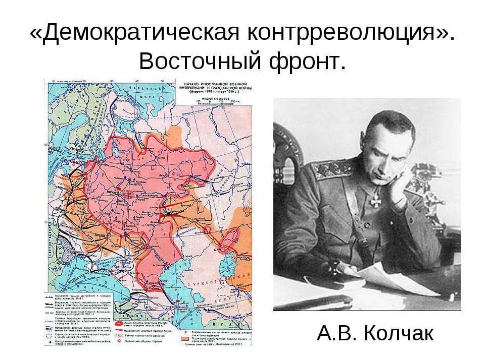 «Демократическая контрреволюция». Восточный фронт. А.В. Колчак