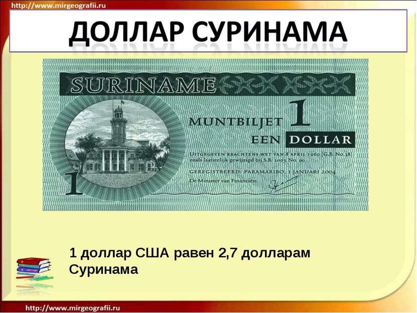 1 доллар США равен 2,7 долларам Суринама