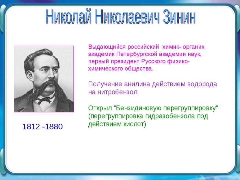 Выдающийся российский химик- органик, академик Петербургской академии наук, п...