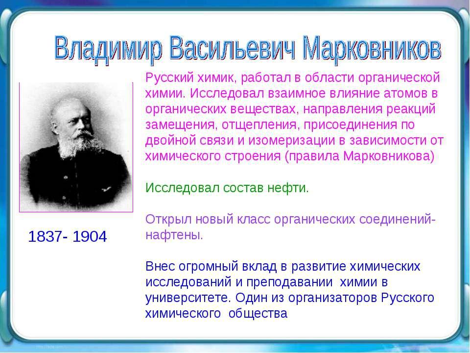 Русский химик, работал в области органической химии. Исследовал взаимное влия...