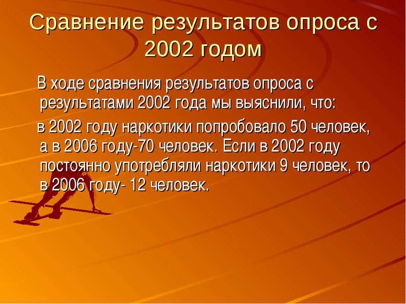 Сравнение результатов опроса с 2002 годом В ходе сравнения результатов опроса...