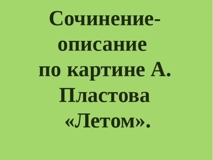 Сочинение-описание по картине А. Пластова «Летом».