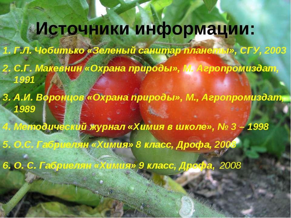 Источники информации: Г.Л. Чобитько «Зеленый санитар планеты», СГУ, 2003 С.Г....