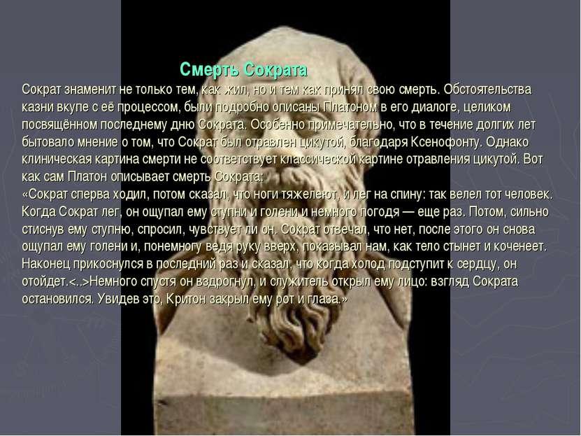Смерть Сократа Сократ знаменит не только тем, как жил, но и тем как принял св...