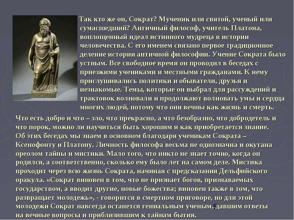 Что есть добро и что – зло, что прекрасно, а что безобразно, что добродетель ...