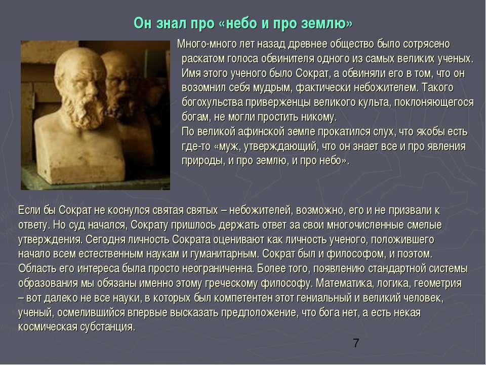 Он знал про «небо и про землю» Много-много лет назад древнее общество было со...